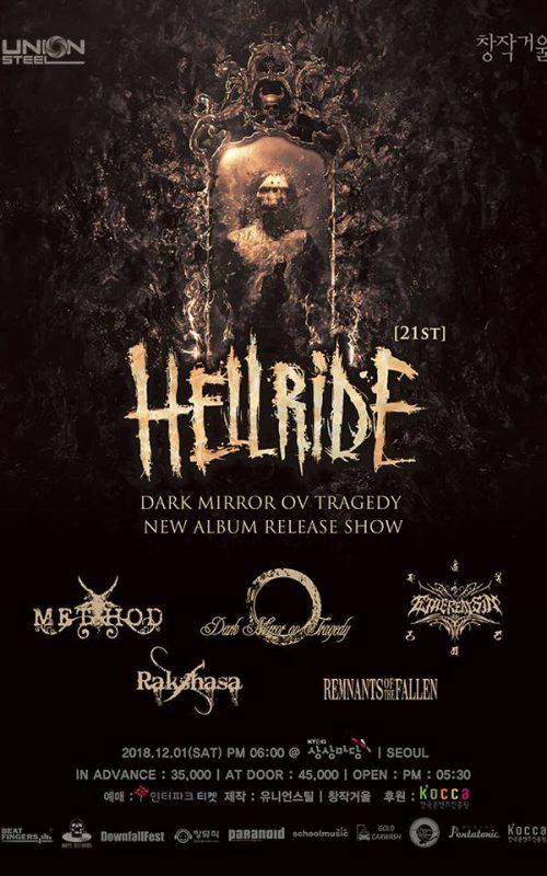 Hellride 2018